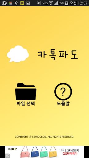 카톡파도 - 카카오톡 파일공유 도우미