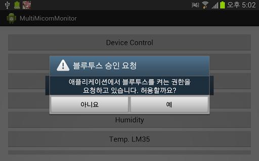 【免費教育App】멀티 마이컴 실습장비 (1011)-APP點子