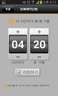 나비엔 스마트톡 보일러 - screenshot thumbnail