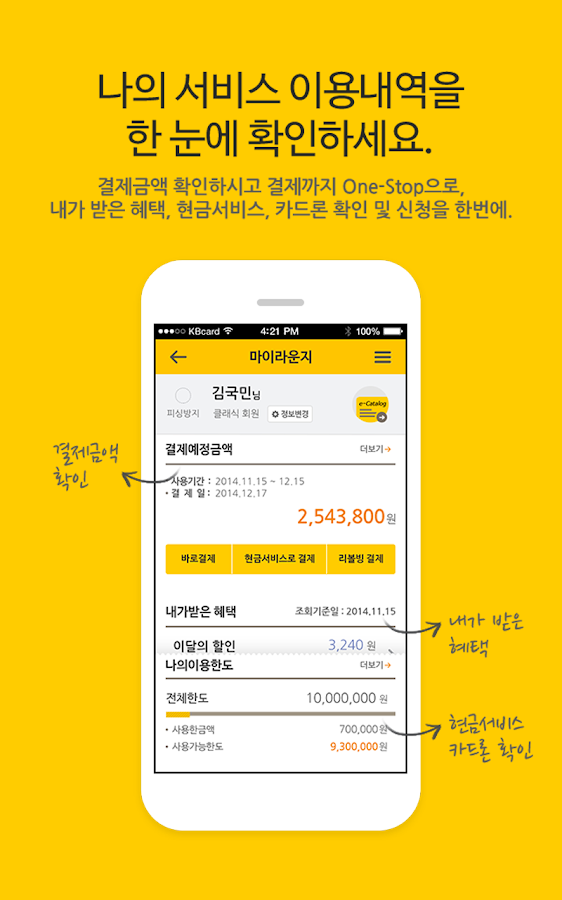 KB국민카드 모바일홈 - screenshot