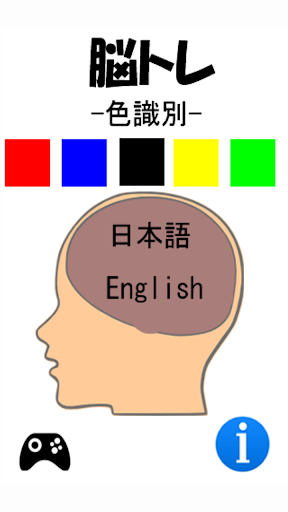 脳トレ-脳年齢測定
