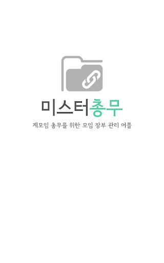 미스터총무 [계모임 장부 관리 어플]