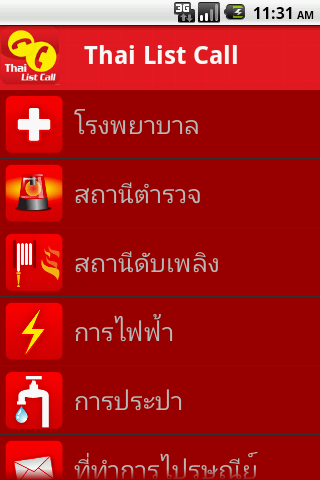 Thai List Call - screenshot