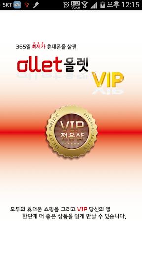 올렛 VIP