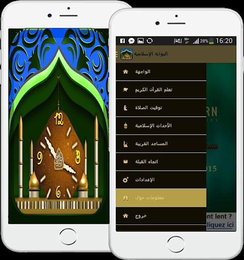 قبلة صلاة -دعاء و أقرب المساجد