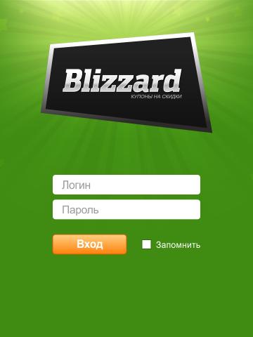 Blizzard Партнер