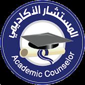 المستشار الأكاديمي AcadCon