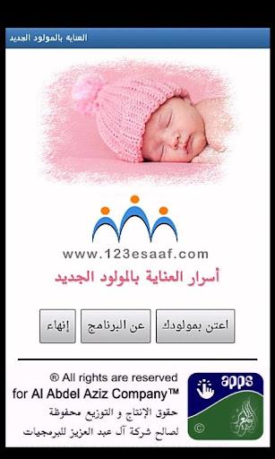 أسرار العناية بالمولود الجديد