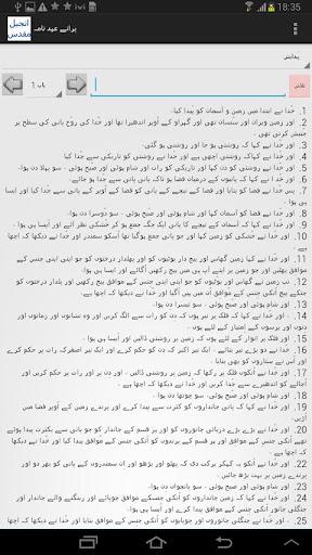 Urdu Bible