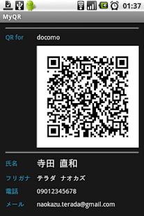 MyQR:アドレス帳へ簡単登録- screenshot thumbnail