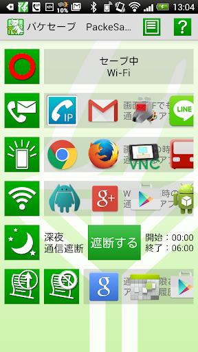 パケセーブpackesave3G LTE節約Firewall