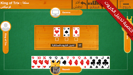 Trix (Trex) Complex Online APK Download – Free Card GAME for Android 10