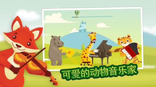 【免費教育App】动物乐团普通话-APP點子