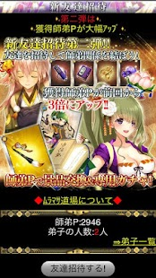 戦国武将姫-MURAMASA-- screenshot thumbnail