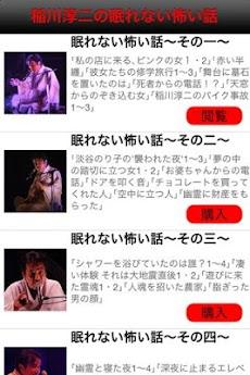 稲川淳二の眠れない怖い話~Select99~のおすすめ画像4