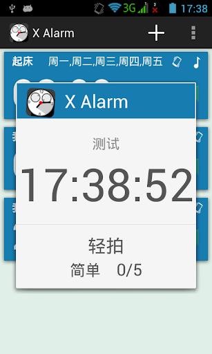 玩工具App|Sensation Alarm免費|APP試玩