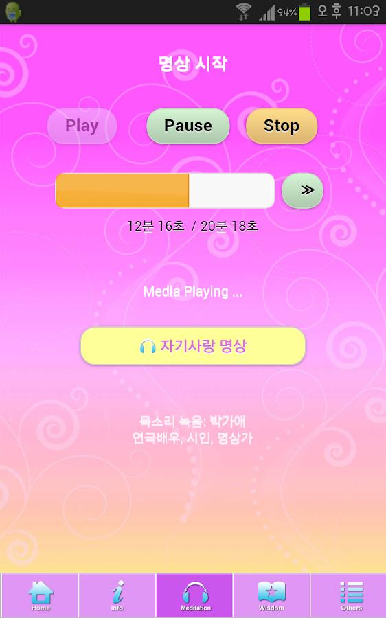 깨달음명상 2... 자기사랑 (자기존중감 높이기)- screenshot