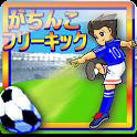 がちんこフリーキック icon