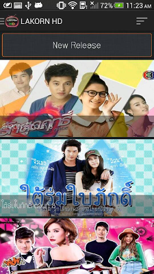 ละครไทย (Lakorn HD) - screenshot