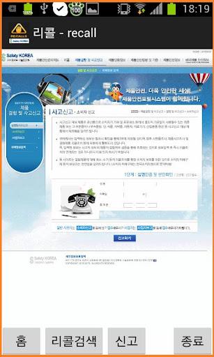 【免費生活App】리콜 - recalls (Safety KOREA)-APP點子