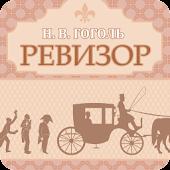 Ревизор. Гоголь Н.В.