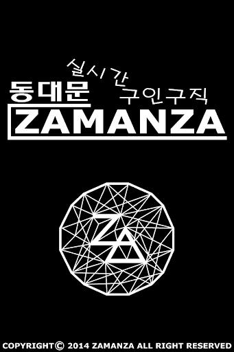 ZAMANZA 동대문 구인구직 자만자