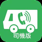 HK Call CHE (Driver)