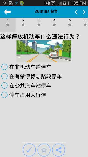 中国驾照考试宝典