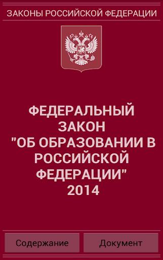 Об образовании 2014
