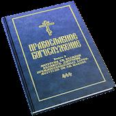Церковные службы Литургия и пр