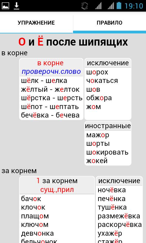 Русский google play маркет - 6