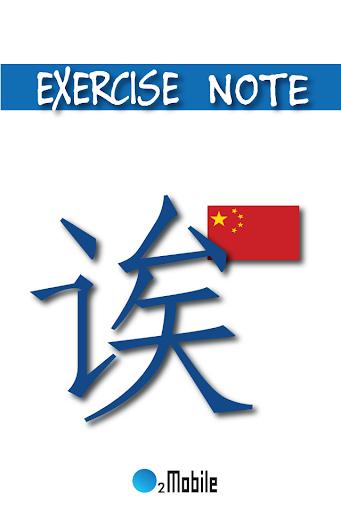 중국어 알파벳 연습장 Lite