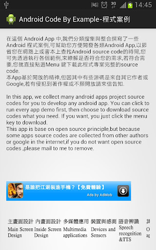 Code Examples for Android 程式範例