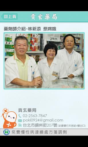 玩醫療App|貢玄藥局免費|APP試玩