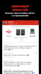 Премьер-Лига+ Sports.ru- screenshot thumbnail