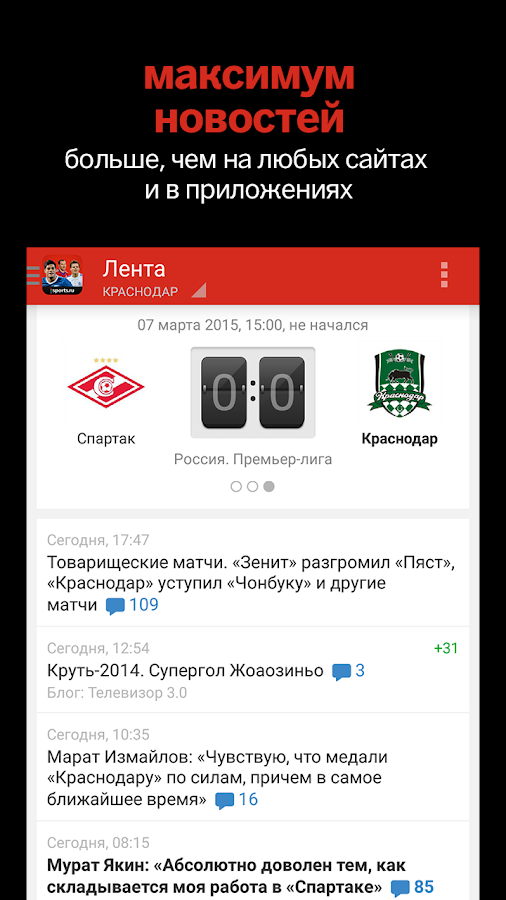 Премьер-Лига+ Sports.ru- screenshot