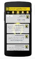 Screenshot of قناة مكملين الفضائية