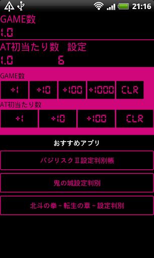 スナイパイ72設定判別FREE