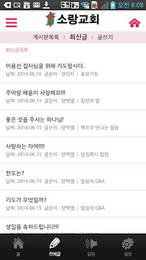 【免費通訊App】소랑교회-APP點子