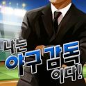 나는 야구감독이다 icon