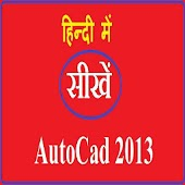 Free Learn AutoCad2013 (Hindi)