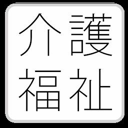 介護福祉士・ケアマネージャー-問題集(2014年版)-