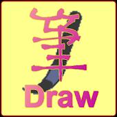 FUDE DRAW