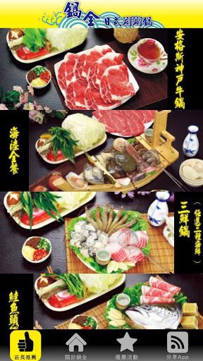 鍋全日式刷刷鍋