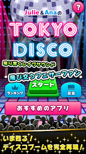 Julie&AnaのTOKYO DISCO- screenshot thumbnail