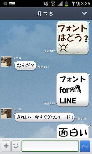 フォント for LINE_RixComingsoon|玩社交App免費|玩APPs