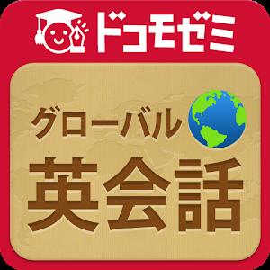 ドコモゼミ グローバル英会話byドコモ×アルク 教育 LOGO-玩APPs