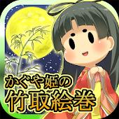 かぐや姫の竹取絵巻 ~隠された伝説に迫る育成ゲーム~