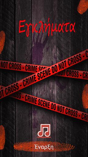 Εγκλήματα Tv Quiz