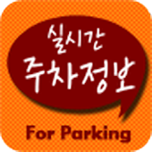 주차장정보, 실시간 주차 정보 , 전기충전소 - 포파킹